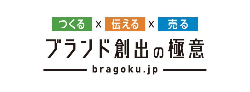 つくる×伝える×売る ブランド創出の極意(ブラゴク)のフェイスブック用のロゴ画像