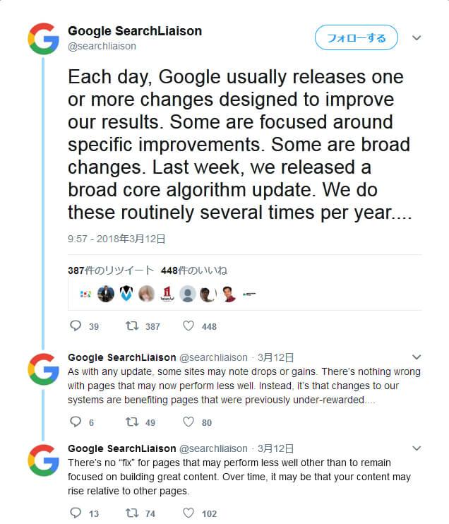 検索エンジンのアルゴリズムのアップデートについて、Googleの公式Twitterでの声明
