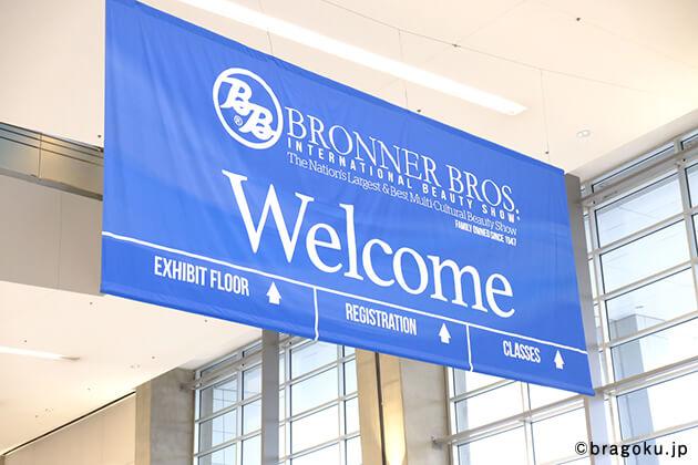 ブランド創出の極意(ブラゴク)のカテゴリ『コラム』バイヤー 野須子が行く! 【第1回】アトランタ編、Georgia World Congress CenterのBronner Bros. International Beauty Showの横断幕、綺麗な青い大きなデザインで歩く人の目を惹きつけます。
