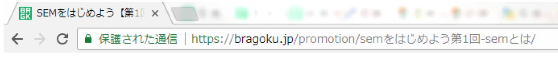 検索結果のタブ画面